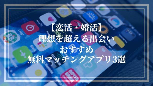 【恋活・婚活】理想を超える出会い|おすすめの無料マッチングアプリ3選