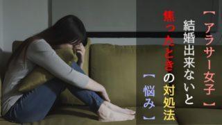 【アラサー女子】結婚できないと焦ったときの対処法3選【悩み】