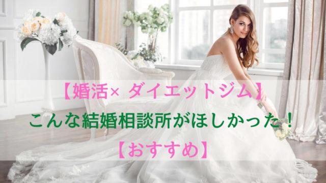 【婚活×ダイエットジム】こんな結婚相談所がほしかった【おすすめ】