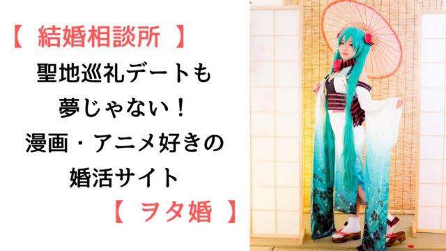 【結婚相談所】聖地巡礼デートも夢じゃない!漫画・アニメ好きの婚活サイト【ヲタ婚】